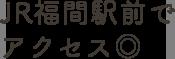 JR福間駅前でアクセス◎