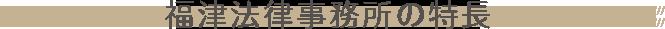 福津法律事務所の特長